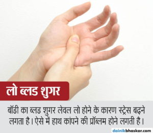 If your hands are trembling, it may be the problem 7, agar aapake bhee haath kaampate hain, to ho sakatee hain ye 7 problam