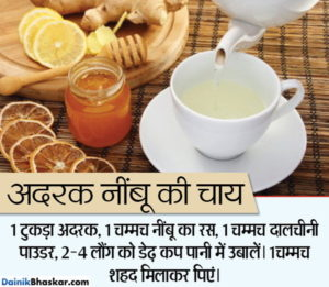 gale kee takaleeph hone par pien ye 10 chaay, turant hoga phaayada, Drink this tea discomfort of the throat 10, will immediately benefit